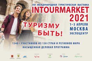 01-03Апреля 2021 16-яМеждународная туристическая выставка «Интурмаркет»
