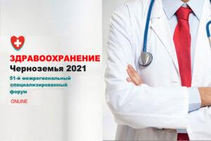 09-12 Марта 2021 51 Форум «Здравоохранение Черноземья»