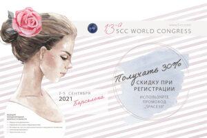 02-05 Сентября 2021 13-й 5-Continent-Congress в Барселоне