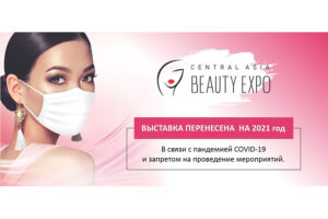 03-05 Cентября 2021 Central Asia Beauty Expo