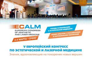 03-04 Марта 2021 VЕвропейский Конгресс по эстетической и лазерной медицине ECALM