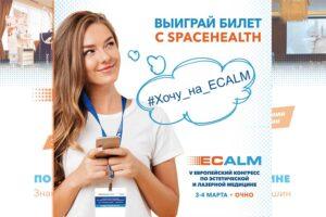 Розыгрыш билетов на конгресс ECALM-2021 18 Февраля