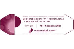 08-09 Февраля 2021 Дерматовенерология и косметология: от инноваций к практике
