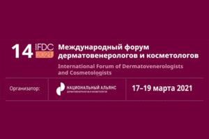 17-19 Марта 2021 14 Международный форум дерматовенерологов и косметологов — IFDC2021!
