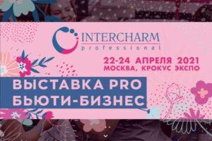 22-24 Апреля 2021 INTERCHARM Professional