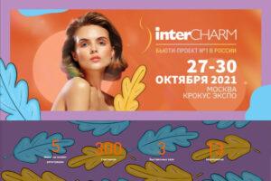 27-30 Октября 2021 InterCHARM Осень