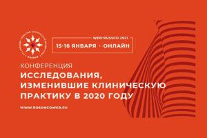 Исследования, изменившие клиническую практику в 2020 году 15-16 Января 2021