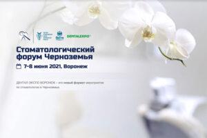 07-08 Июня 2021 Стоматологический форум Черноземья
