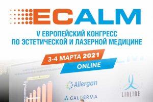 VЕвропейский Конгресс по эстетической и лазерной медицине ECALM 03-04 Марта 2021