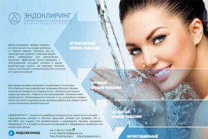 19-29 Марта 2021 Общеклиническая лимфология и эндоэкология 72 часа