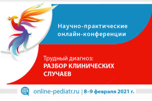 08-09 Февраля 2021 Конференция педиатров «Трудный диагноз: разбор клинических случаев»