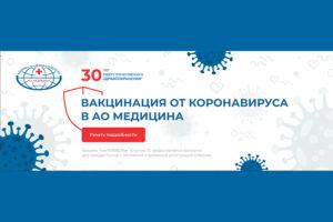 В клинике академика Ройтберга можно пройти вакцинацию против COVID-19 14 Января 2021