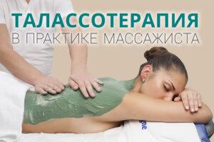 Талассотерапия в практике массажиста