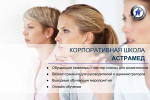 АСТРАМЕД-TEGOR Консультационно-образовательный центр