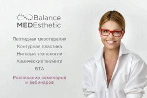 BalanceMedEsthetic Учебный центр компании