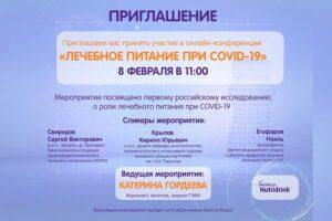 08 Февраля 2021 Онлайн-конференция «Лечебное питание при COVID-19»
