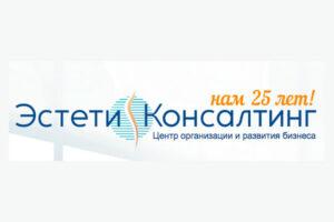 Центр организации и развития бизнеса «ЭСТЕТИК КОНСАЛТИНГ»