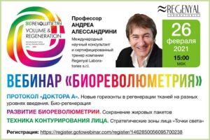 26 Февраля 2021 Компания «Фитоджен» приглашает врачей-косметологов на вебинар Биореволюметрия