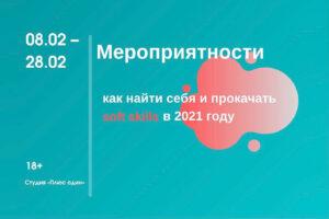08-28 Февраля 2021 Мероприятности: цикл вебинаров по прокачке soft-skills