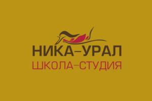НИКА-УРАЛ Школа-Студия