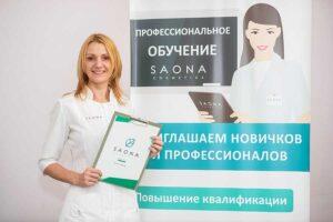 Saona Cosmetics Учебный центр компании