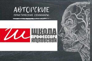 ШКОЛА ПРОФЕССОРА ЮЦКОВСКОЙ