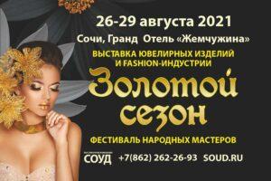 26-29 Августа XIV Международная выставка ювелирных изделий и fashion-индустрии «Золотой сезон»