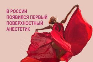 В России появился новый поверхностный анестетик