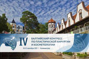 10-12 Сентября 2021 IV Балтийский конгресс по пластической хирургии и косметологии