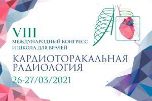 26-27 Марта 2021 Кардиоторакальная радиология