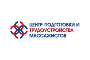 Центр подготовки и трудоустройства массажистов (ЦПТМ)