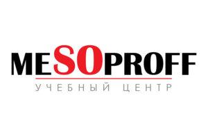 Учебный Центр Mesoproff