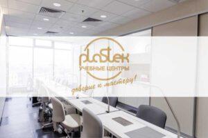 Учебный центр компании «Пластэк»