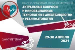 29-30 Апреля 2021 Актуальные вопросы и инновационные технологии в анестезиологии и реаниматологии