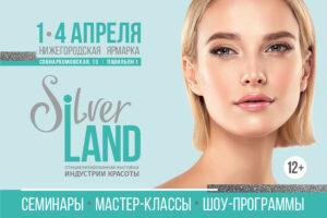 01-04 Апреля 2021 Выставка индустрии красоты Silver Land