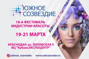 19-21 Марта 2021 18-й Фестиваль красоты ЮЖНОЕ СОЗВЕЗДИЕ