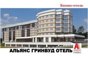 Компания Отель «Альянс Гринвуд»****