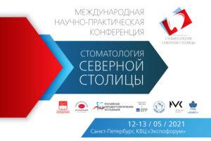 12-14 Мая 2021 Стоматология северной столицы