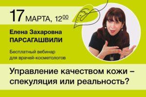 17 Марта 2021 Управление качеством кожи – спекуляция или реальность? Вебинар Фитоджен