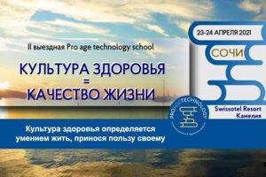 23-24 Апреля 2021 II выездная школа Pro age technology school