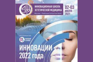02-03 Июля 2021 Инновационная школа эстетической медицины