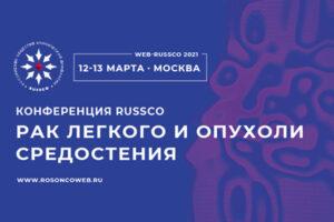 12-13 Марта 2021 Конференция RUSSCO Рак легкого и опухоли средостения