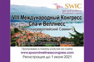 03-05 Ноября 2021 Предварительная программа VIII Конгресса SWIC