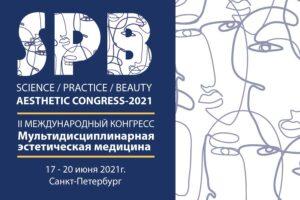 17-20 Июня 2021 Конгресс «Мультидисциплинарная эстетическая медицина»