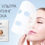 Уникальная ультра лифтинг маска для лица и шеи