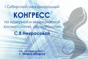 15-16 Апреля 2021 I Сибирский международный Конгресс по лазерной и инъекционной косметологии, дерматологии