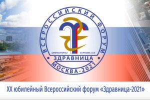 15-17 Июня 2021 XX Юбилейный Всероссийский форум Здравница