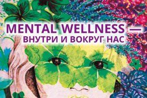 Mental wellness — внутри и вокруг нас