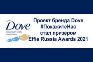 Проект бренда Dove #ПокажитеНас сталпризеромEffie Russia Awards 2021
