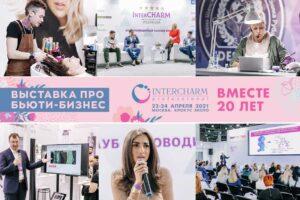 Стартовала юбилейная 20-я выставка INTERCHARM Professional 22 Апреля 2021